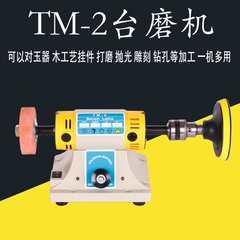 铁胆金钢家用多功能台磨机抛光机玉石切割机雕刻机微型钻木工台锯