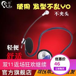 佳禾 CD-930MV后挂式耳机 电脑轻便脑后式挂耳麦台式有线游戏带麦
