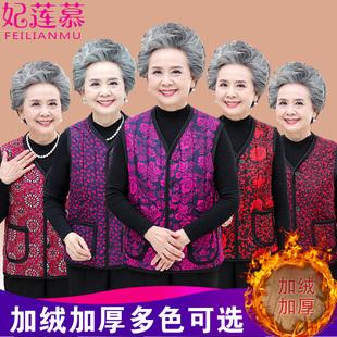 妈妈冬装外套洋气上衣中年女装秋冬加绒加厚马甲老年人奶奶装棉衣