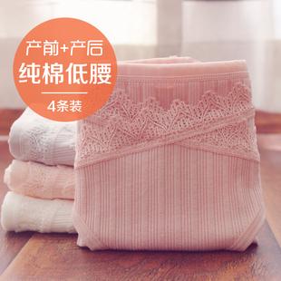 孕妇内裤女纯棉怀孕期无抗菌透气低腰初期孕晚期4-7个月2-6孕早期