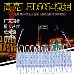 发光字门头广告灯箱超高亮贴片光源5054防水led模组广告质保二年