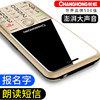 Changhong 长虹 L9老人机超长待机移动老年手机女超薄直板老年机小手机大屏大字大声功能机电信老人手机