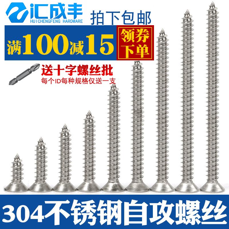 还送一个卖相不错的螺丝,钉子很好用,也不知道是否会生锈__304不锈钢自攻螺丝十字沉头螺丝加长螺钉木螺丝平头螺丝钉M4