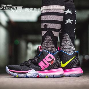 微妙体育Nike Kyrie5 欧文5代taco毒液灵魂之眼联名篮球鞋AO2919