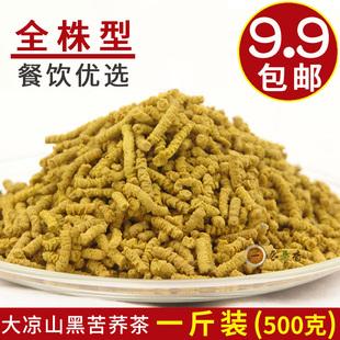 黑苦荞茶荞麦茶全株茶500克g香茶四川大凉山西昌袋装散装茶叶