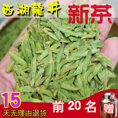 杭州西湖龙井明前特级2018新茶500g茶叶绿茶浓香型正宗罐装茶散装