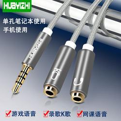 单孔笔记本转接线耳机电脑二合一麦克风耳麦头音频分线器转换口