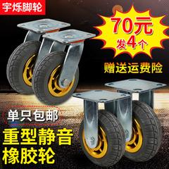 万向轮轮子6寸静音橡胶轮小推车平板车轮4寸5寸8寸重型万象轮脚轮