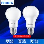 飞利浦led灯泡e27螺口8w球泡暖黄白超亮节能室内照明光源