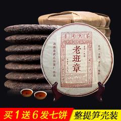 7片共2499g 普洱茶熟茶 勐海古树老班章熟茶 云南七子饼茶 茶叶