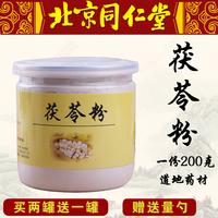 同仁堂超细茯苓粉淡斑祛斑美白增白面膜粉润泽去黄软膜粉美容院