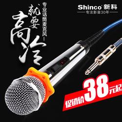 Shinco新科 有线话筒 家用KTV专用动圈唱歌录音麦克风功放音响专业会议演讲舞台手持带线麦克风卡拉OK话筒