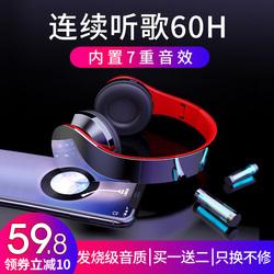 耳机头戴式无线蓝牙重低音耳麥运动音乐电脑游戏带麦可线控待机长
