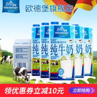 德国进口牛奶欧德堡全脂奶纯牛奶早餐成人学生整箱1L12盒 箱