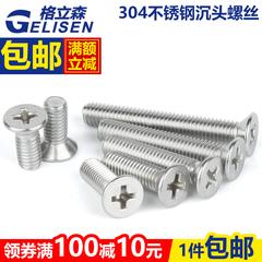 304不锈钢螺丝沉头机螺丝钉GB819十字平头机螺丝钉螺栓M3M4M5