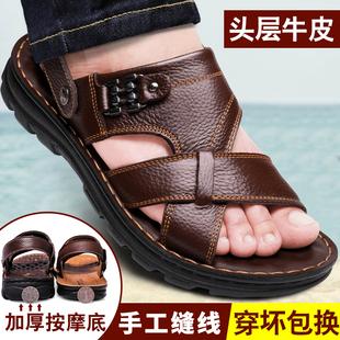 凉鞋男士夏季真皮软底沙滩鞋男潮流2018中老年爸爸凉拖鞋