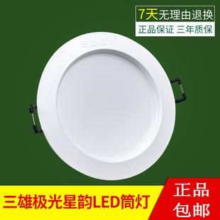 三雄极光led筒灯7公分2.5寸3W5W7W9W12W15W3寸4寸5寸6寸星韵筒灯