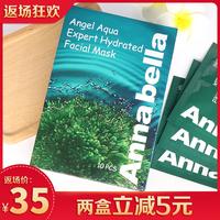 泰国安娜贝拉Annabella海藻面膜 补水保湿深海矿物贴片面膜10片装