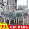 欧式餐桌布餐椅垫椅套布艺套装板凳椅子套罩通用靠背凳子套子家用