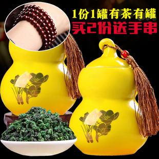 1份1罐 铁观音茶叶精美陶瓷罐 兰花香乌龙茶散装春茶礼盒装