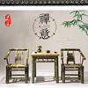 圈椅三件套仿古椅子楠竹新中式家用茶椅官帽椅明式家具太师椅