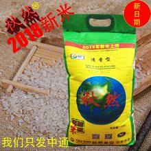 秋然大米20斤清香型2018新米10公斤东北大米长粒香五常方正粳