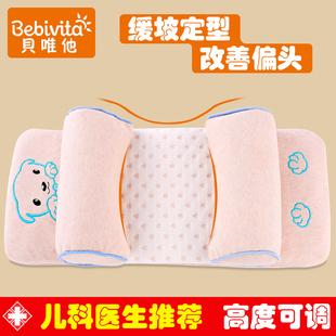 婴儿枕头防偏头定型枕0-6个月宝宝头型纠正矫正0-1-3岁新生儿透气