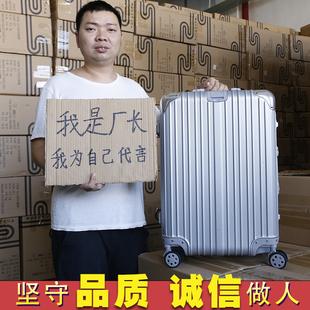 行李箱女万向轮拉杆箱网红旅行箱包男潮铝框密码皮箱子小清新