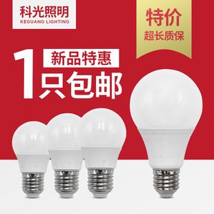 科光led灯泡e27大螺口球泡3w5W螺旋暖白光超亮节能大功率防水灯