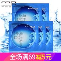 5片装美即海洋冰泉补水面膜贴深层保湿锁水女护肤品面膜