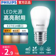 飞利浦led灯泡小球泡e27螺口e14节能灯5W7W9W家用超亮光源23W照明