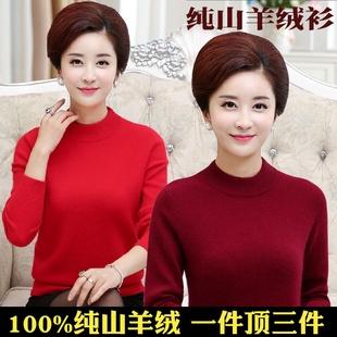 产自鄂尔多斯羊绒衫女短款半高领中老年妈妈毛衣100纯羊绒打底衫