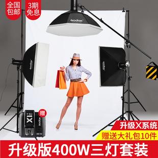 神牛摄影灯SKII400W二代影室闪光灯套装柔光箱摄影棚服装人像器材拍照灯拍摄补光打光灯