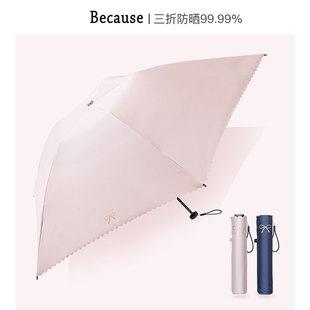 because超轻黑胶日本遮阳伞120g防晒三折伞折叠mini便携太阳伞