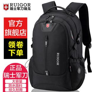 瑞士军双肩包男瑞士电脑旅行背包女大容量高中大学初中学生书包