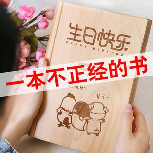 生日礼物女生送女友朋友老婆浪漫创意特别个性diy定制情侣情人节