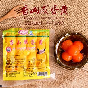 合益香山红心咸蛋黄16粒中秋广式月饼蛋黄酥粽子蛋黄馅料家用生鲜
