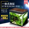 鱼之宝小型玻璃金鱼缸GT带过滤系统环保迷你水族箱客厅一体