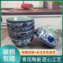 真武4.5英寸陶瓷米饭碗陶瓷青花小碗餐具5寸家用碗10个套装