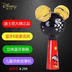 迪士尼全民K歌宝神器儿童话筒麦克风掌上ktv唱歌机蓝牙卡拉OK音箱