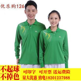 2014秋运动服套装男女佳木斯健身操服装中老年运动长袖T恤
