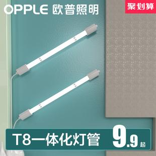 欧普T8led灯管T5节能支架全套室内家用长条形日光灯管超亮一体化