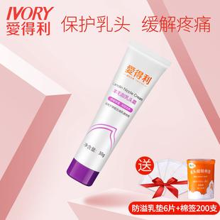爱得利乳头霜乳头皲裂膏哺乳期乳头膏羊脂膏乳头修复霜保护霜30g