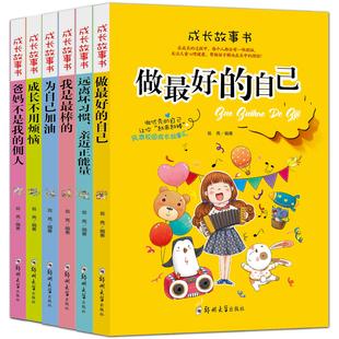 全套6册正版成长故事书爸妈不是我的佣人做最好的自己全套6-7-8-9-10-12-15周岁小学生课外阅读书籍一二三四五六年级读物儿童文学