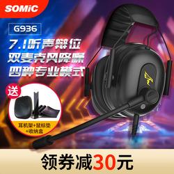 Somic硕美科 G936头戴式游戏耳机7.1声道笔记本电脑手机电竞耳麦有线控带麦克风话筒吃鸡刺激战场听声辩位