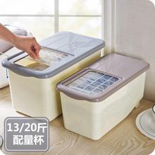 厨房密封米桶20斤装面粉收纳桶大米桶10kg防潮防虫米缸家用储米箱
