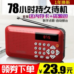 凡丁收音机MP3老人迷你小音响插卡音箱便携式音乐播放器随身听可充电儿童音乐老年外放听歌听戏评书机