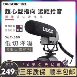Takstar得胜SGC-600 采访麦克风手机摄像机录音降噪便携外接话筒