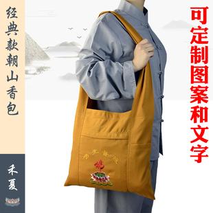 佛教用品香包居士海青包和尚包尼姑男女单肩斜挎包罗汉袋朝山香袋
