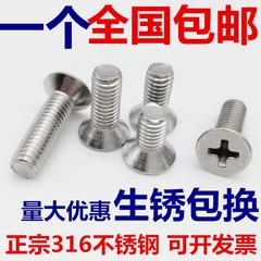 M1.6M2M3M4M5 316不锈钢十字沉头螺钉 平头十字螺丝*6,8,10-100mm